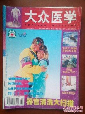 大众医学(2001-02)