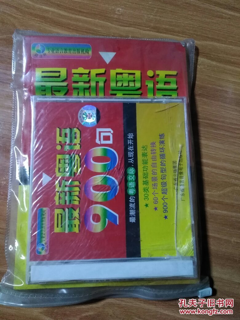 最新粤语 900句 一磁带一书