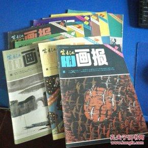 富春江画报1984年1、2、3、4、5、7、8、9、10、11、12期   11本合售