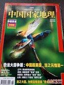 中国国家地理(2010年6月 总第596期) 中国恐龙珍藏版