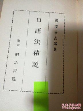汤泽幸吉郎口语法精说  1953明治书院