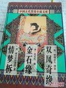 四库全书中的小说类:中国古代禁毁言情小说:《情梦柝,金石缘,双凤奇缘》。(书挺新,干净整洁,无笔迹和划线)