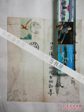 著名书法家革命家 李一氓 先生 毛笔宣纸信札五通八纸