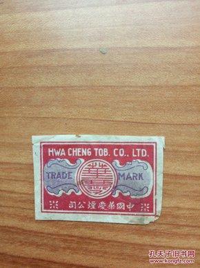 华庆烟公司小烟票.