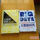 大数据时代.大数据营销;定位客户.2本合售