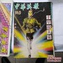 彩色漫画:中华英雄   143,145期