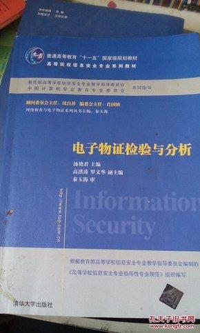 """电子物证检验与分析/普通高等教育""""十一五""""国家级规划教材·高等院校信息安全专业系列教材"""