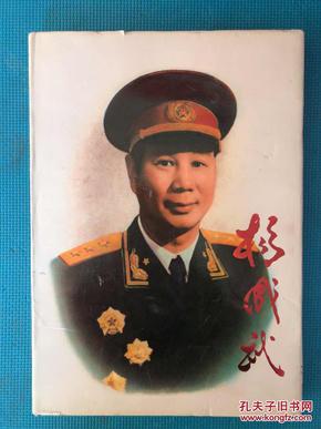 杨成武大画册 (杨成武将军签赠本,8开大型图册,值得珍藏)
