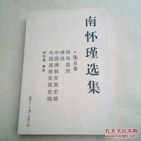 南怀瑾选集(第五卷)