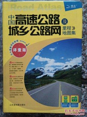 中国高速公路及城乡公路网里程地图集(详查版)(2011)