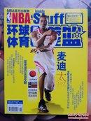 NBA 环球体育 灌篮 2006年8月下 总第171期(内有海报)