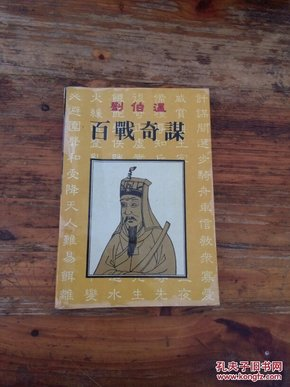 刘伯温百战奇谋