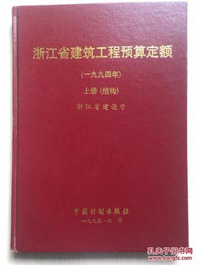 1994年  浙江省建筑工程预算定额 (一九九四年)(上册,结构)(前几页有下划线和笔记)