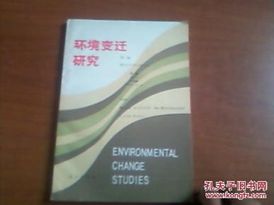 环境变迁研究含北京古代(汉-元 19页)灾异年表京津地区自然环境演变及其与人类活动的关系(13页)浅谈水文地质环境恶化与超量开采地下水之关系(10页)北京地区天然森林植被的破坏过程及其后果(17页)等