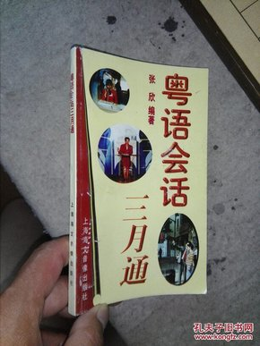 粤语会话三月通