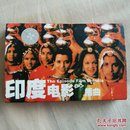 磁带:印度电影插曲(cc)