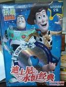 迪士尼永恒经典-白金版-玩具总动员全集