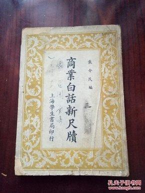 商業白話新尺牘  民國35年印 全一冊     +94