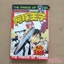 非常流行-网球王子 DVD 1片