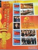 纪念中国共产党建党九十周年