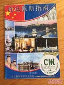 百年书屋;布达佩斯指南(中文版)