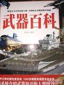 武器百科/*百科/刘志远/北京联合出版公司出版社