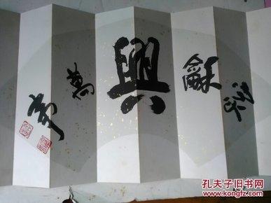 中国书法家协会会员、湖北知名书法家 赵常才书法作品(精心装裱带高级函套)