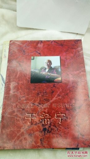 !85  中国画艺术大师 美术教育家  于希宁