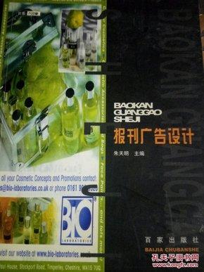 报刊广告设计(3)——平面设计系列