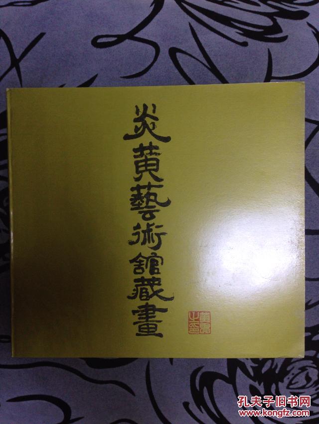 炎黄艺术馆藏画 12开