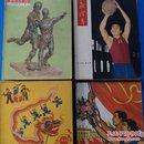 新体育(1956-1960年)共48本 详情看描述 可拆售