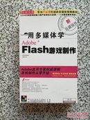 用多媒体学 Flash游戏制作(3CD+使用手册)