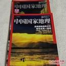 中国国家地理巜2期6期》2本合售