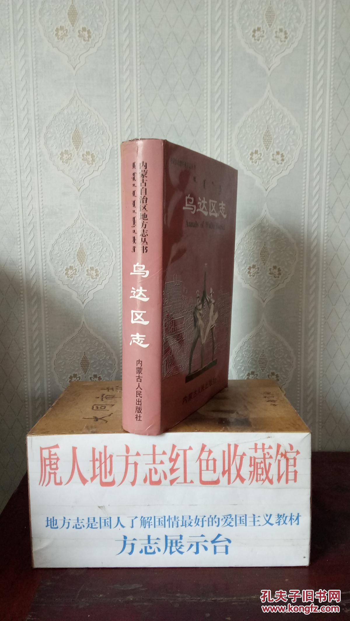 内蒙古自治区地方志系列丛书------乌海市----《乌达区志》-----虒人荣誉珍藏