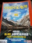 中国国家地理(2009年9月 总第587期)