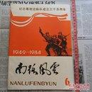 南路风云6 珍贵绝版刊物 研究南路地区包括粤桂边区革命斗争历史有重要价值 史料真实难得