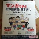 日本语表现与日本文化