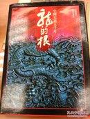 龙的根  中国史话五千年
