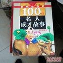 影响世界的100位名人成才故事(中国卷)