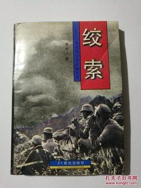 绞索——二次大战亚洲战场写真