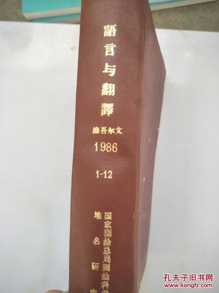 语言与翻译【1986年1-12期】维吾文 精装合订本