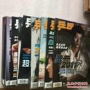 乒乓世界2011 1-12全【五本未开封】【请看图,免争议】
