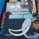实战Hadoop——开启通向云计算的捷径:开启通向云计算的捷径