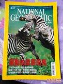 国家地理中文版2003年9月号