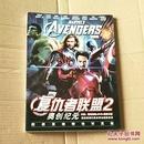 复仇者联盟2 奥创纪元 超级英雄精选写真集(附带原书光盘、海报、书签)