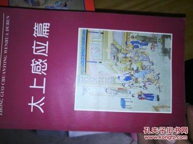 中国古典名著普及丛书:太上感应篇