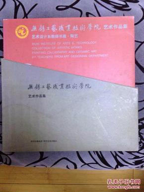 无锡工艺职业技术学院作品集 AB两册 精装书盒