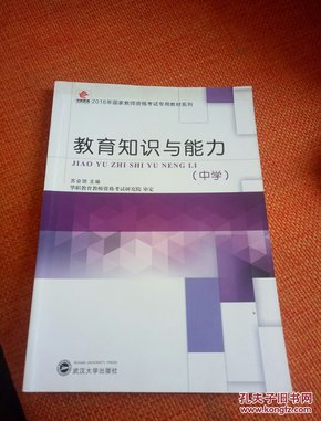 教育知识与能力(中学)