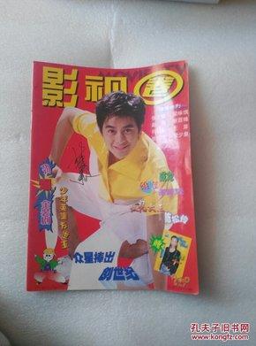 影视圈 2000年第1期 封面 林志颖
