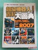 超级机器人百科大图典2007:机器人大战御用资料圣典(全中文翻译)